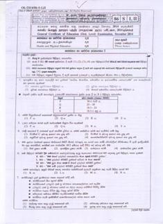 Gce Ol exam Art Past paper Sri Lanka